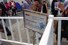 Shanghai Expo 2010, Bild: Gerhard Holzmann