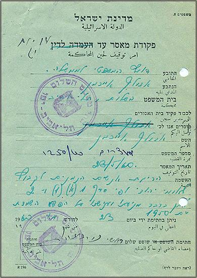 Der erste Haftbefehl gegen Adolf Eichmann, ausgestellt am 23. Mai 1960